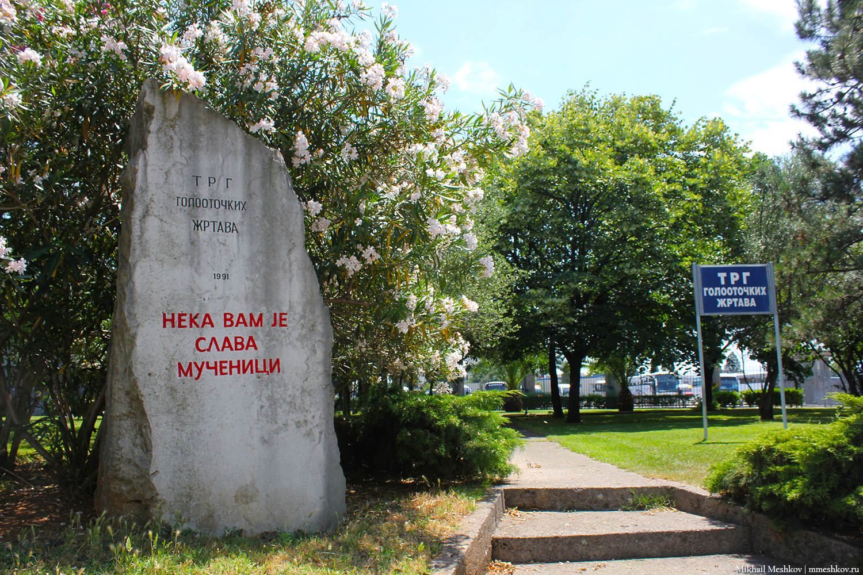 Подгорица, памятный знак погибшим в столкновениях 1991 года.