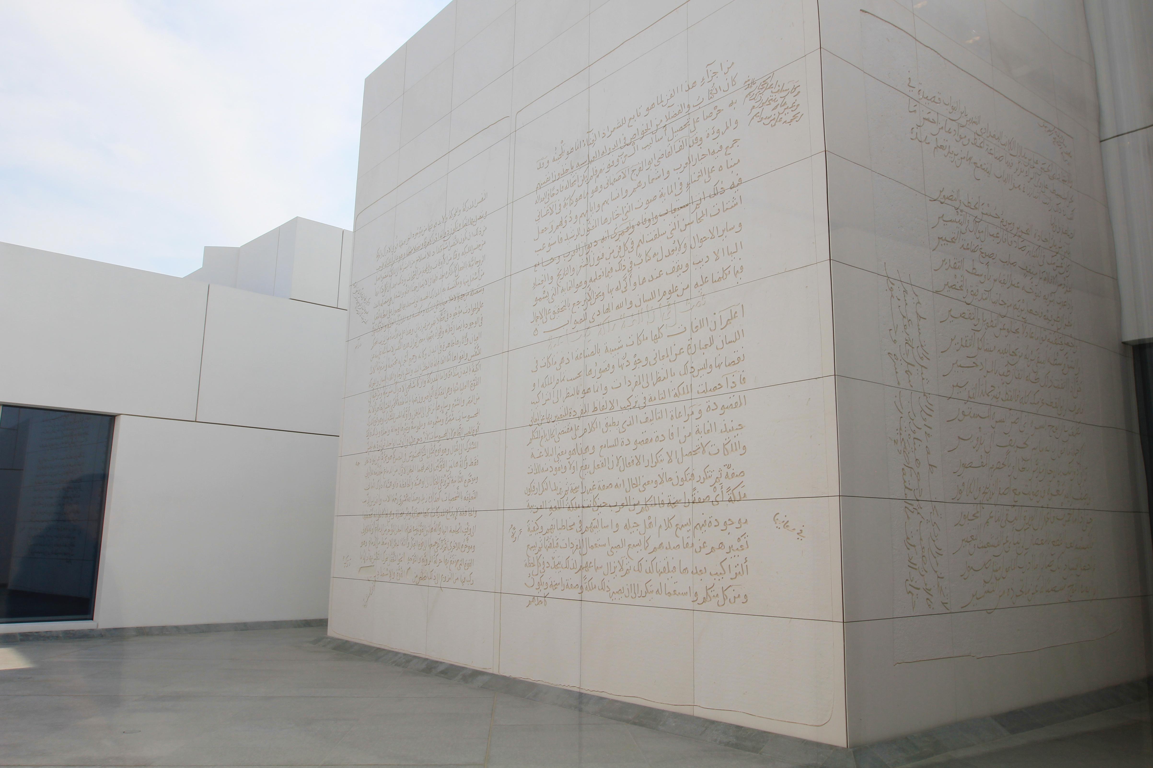 Абу-Даби, Лувр